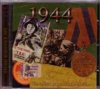 CD. Песни военных лет 1944. За слезы наших матерей