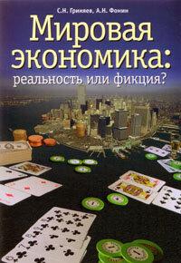 Гриняев С.Н., Фомин А.Н. Мировая экономика. Реальность или фикция?