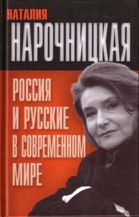 Нарочницкая Н. А. Россия и русские в современном мире