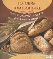 Шумов А.А. Готовим в хлебопечке:лучшие рецепты и секреты