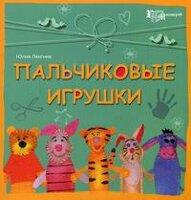 Ленгина Ю. Пальчиковые игрушки