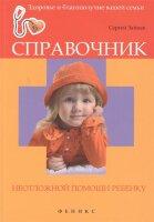 Зайцев С. Справочник неотложной помощи ребенку