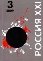 Журнал Россия XXI 3.2009 май-июнь