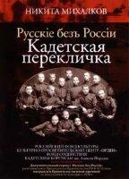 DVD. Русские без России. Кадетская перекличка