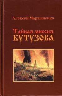 Мартыненко А.А. Тайная миссия Кутузова