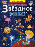 Андреев С.А. Удивительное звездное небо: атлас с наклейками