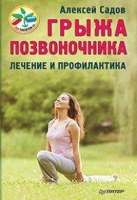 Садов А.В. Грыжа позвоночника. Лечение и профилактика