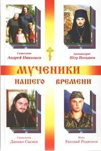 Священник Виктор Кузнецов. Мученики нашего времени