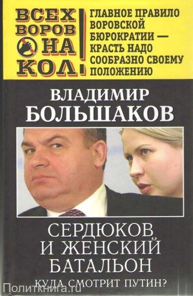 Большаков В.В. Сердюков и женский батальон. Куда смотрит Путин?