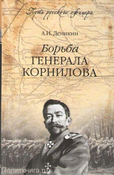 Деникин А.И. Борьба генерала Корнилова
