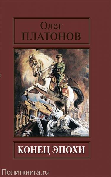 Платонов О.А. Конец эпохи. Из воспоминаний и дневников
