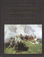 Колесов В.В. Древнерусская цивилизация. Наследие в слове