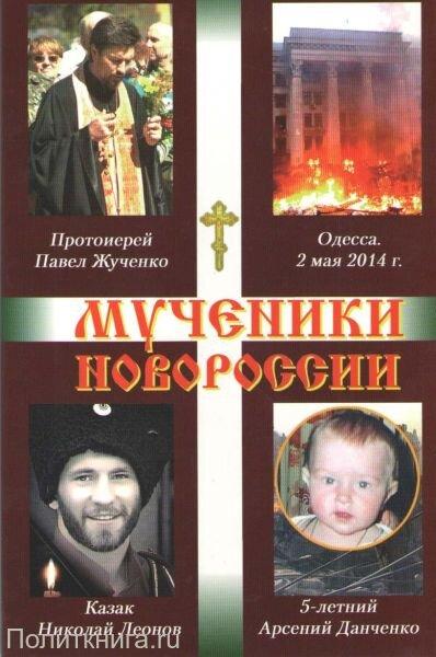 Священник Виктор Кузнецов. Мученики Новороссии