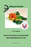 Алефиров А.Н. Фитотерапия заболеваний щитовидной железы