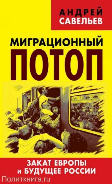 Савельев А.Н. Миграционный потоп. Закат Европы и будущее России
