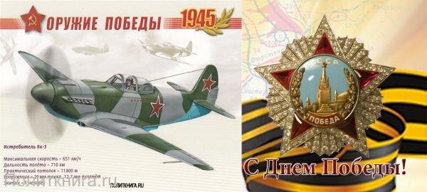 Кружка. Оружие победы. Одномоторный самолёт-истребитель Як-3