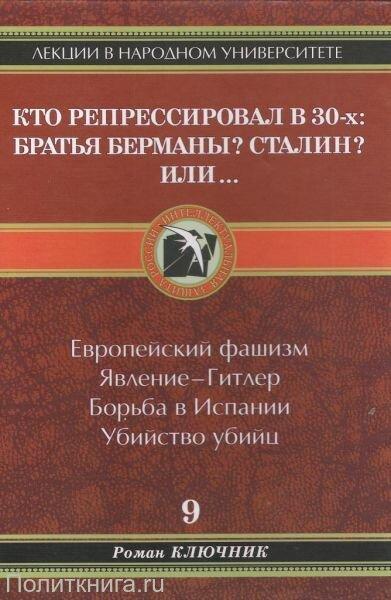 Ключник Р. Кто репрессировал в 30-х: братья Берманы? Сталин? или...