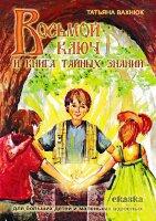 Вахнюк Т. Восьмой ключ или книга тайных знаний. Сказка для больших детей и маленьких взрослых