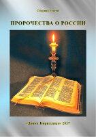 Пророчества о России. Сборник статей