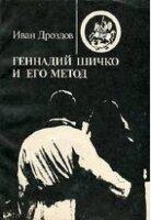 Дроздов И. В. Геннадий Шичко и его метод