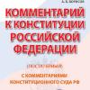 Борисов А.Б. Комментарий к Конституции Российской Федерации (постатейный). С комментариями Конституционного суда РФ. С изменениями, одобренными в ходе общероссийского голосования 1 июля 2020 года. 6-е издание, переработанное и дополненное
