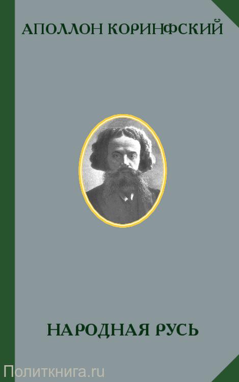 Коринфский А.А. Народная Русь