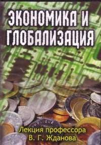 DVD. Жданов В.Г. Экономика и глобализация