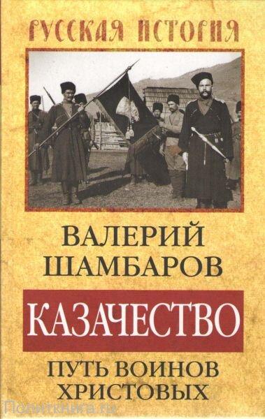 Шамбаров В.Е. Казачество: путь воинов Христовых