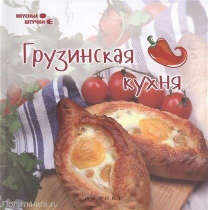 Сладкова З. Грузинская кухня