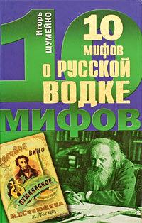 Шумейко И.Н. 10 мифов о русской водке