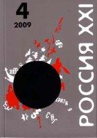 Журнал Россия XXI 4.2009 июль-август