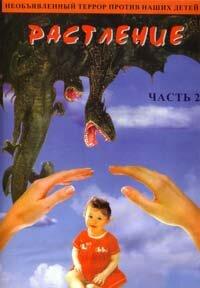 DVD. Галина Царева. Растление. Часть 2