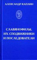 Каплин А.Д. Славянофилы, их сподвижники и последователи