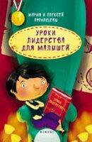 Афанасьев А. Уроки лидерства для малышей
