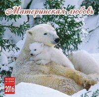 """Календарь на 2016 год на скрепке """"Материнская любовь"""" (КР10-16112)"""