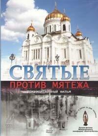 DVD. Святые против мятежа