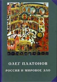 Платонов О.А. Россия и мировое зло