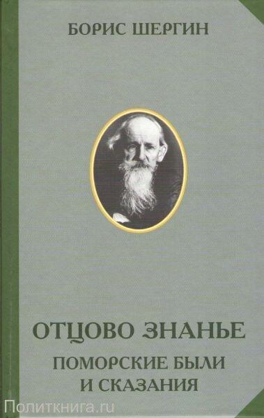 Шергин Б.В. Отцово знанье. Поморские были и сказания