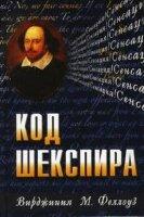 Феллоуз В. Код Шекспира