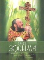 DVD. Отец Зосима