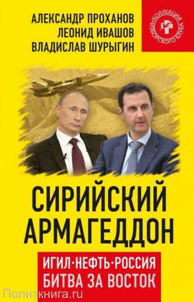 Ивашов Л.Г. Сирийский армагеддон. ИГИЛ, Нефть, Россия. Битва за Восток