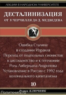 Ключник Р. Десталинизация. От У. Черчиля до Д. Медведева