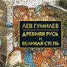 Гумилев Л.Н. Древняя Русь и Великая степь