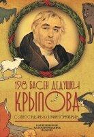 Крылов И.А.  198 басен дедушки Крылова (К 250-летию со дня рождения. С иллюстрациями и научным комментарием)