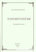 Воробьевский Ю. Ю. Паразитология. Духовный аспект