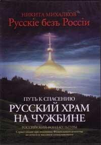 DVD. Русские без России. Путь к спасению. Русский храм на чужбине
