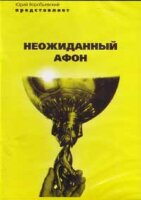 DVD. Воробьевский Ю. Неожиданный Афон