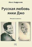 Андронов И. Русская любовь Янки Джо. Как погиб сын Сталина.