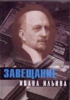 DVD. Завещание Ивана Ильина
