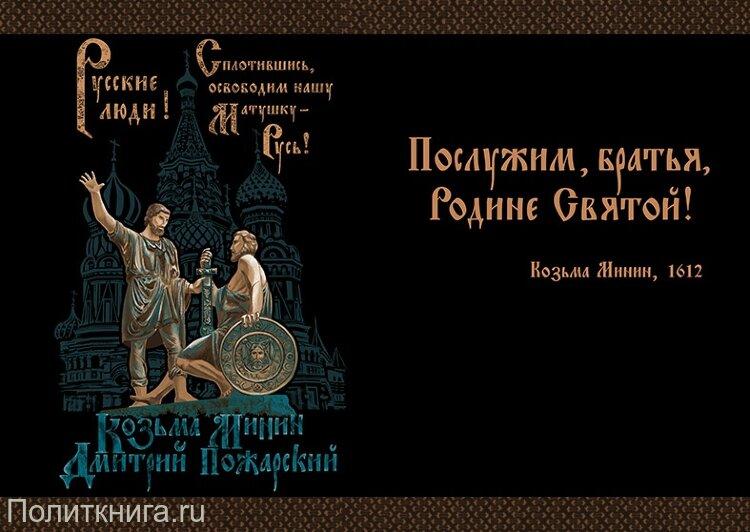 Козьма Минин и Дмитрий Пожарский. Футболка